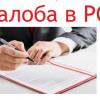Жалоба на страховую в Российский Союз Страховщиков