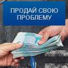 Выкуп долгов страховых компаний