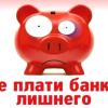 Незаконная комиссия банка за необычные операции