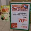 Стандартный развод с ценами в супермаркете