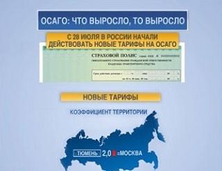 Новые тарифы стоимость ОСАГО 2011 – 2012