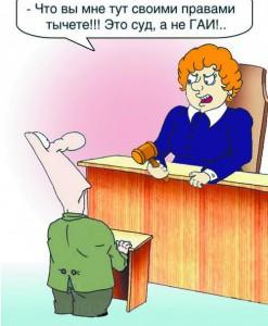 Самостоятельно защищаем себя в суде