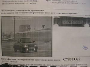 как должно выглядеть фото на квитанции о штрафе при превышении скорости