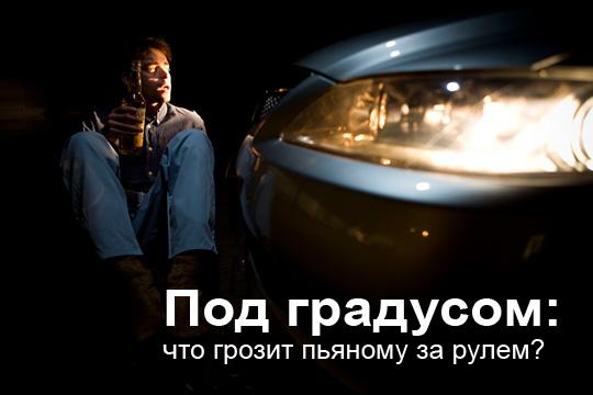 наказание за управление автомобилем в состоянии алкогольного опьянения