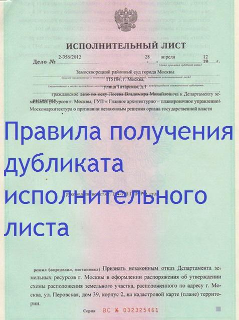 Заявление о выдаче копии исполнительного листа образец заполнения