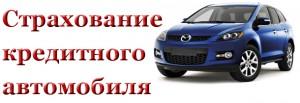 покупка автомобиля в кредит выбираем страховую компанию каско